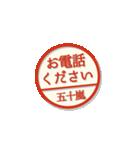 大人のはんこ(五十嵐さん用)(個別スタンプ:36)
