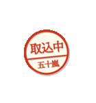 大人のはんこ(五十嵐さん用)(個別スタンプ:37)