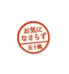 大人のはんこ(五十嵐さん用)(個別スタンプ:39)
