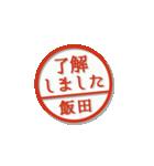 大人のはんこ(飯田さん用)(個別スタンプ:1)