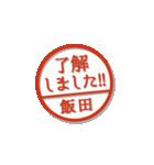 大人のはんこ(飯田さん用)(個別スタンプ:2)