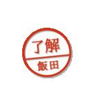 大人のはんこ(飯田さん用)(個別スタンプ:3)
