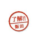 大人のはんこ(飯田さん用)(個別スタンプ:4)