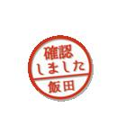 大人のはんこ(飯田さん用)(個別スタンプ:5)