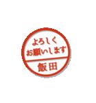 大人のはんこ(飯田さん用)(個別スタンプ:7)