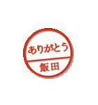 大人のはんこ(飯田さん用)(個別スタンプ:10)