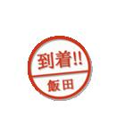 大人のはんこ(飯田さん用)(個別スタンプ:13)