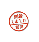 大人のはんこ(飯田さん用)(個別スタンプ:14)