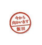 大人のはんこ(飯田さん用)(個別スタンプ:15)