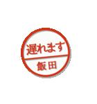 大人のはんこ(飯田さん用)(個別スタンプ:16)