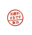 大人のはんこ(飯田さん用)(個別スタンプ:17)