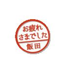 大人のはんこ(飯田さん用)(個別スタンプ:18)