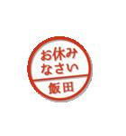 大人のはんこ(飯田さん用)(個別スタンプ:20)