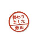 大人のはんこ(飯田さん用)(個別スタンプ:21)