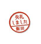 大人のはんこ(飯田さん用)(個別スタンプ:22)