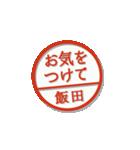 大人のはんこ(飯田さん用)(個別スタンプ:24)