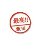 大人のはんこ(飯田さん用)(個別スタンプ:29)