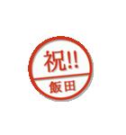 大人のはんこ(飯田さん用)(個別スタンプ:30)