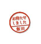 大人のはんこ(飯田さん用)(個別スタンプ:31)