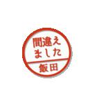 大人のはんこ(飯田さん用)(個別スタンプ:32)