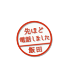 大人のはんこ(飯田さん用)(個別スタンプ:35)