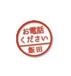 大人のはんこ(飯田さん用)(個別スタンプ:36)