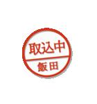 大人のはんこ(飯田さん用)(個別スタンプ:37)