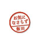 大人のはんこ(飯田さん用)(個別スタンプ:39)