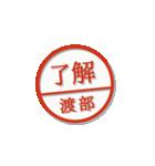 大人のはんこ(渡部さん用)(個別スタンプ:3)