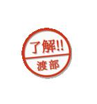 大人のはんこ(渡部さん用)(個別スタンプ:4)