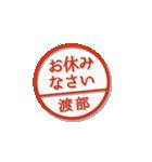 大人のはんこ(渡部さん用)(個別スタンプ:20)