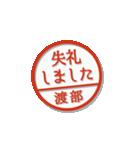大人のはんこ(渡部さん用)(個別スタンプ:22)