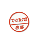 大人のはんこ(渡部さん用)(個別スタンプ:23)