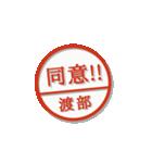 大人のはんこ(渡部さん用)(個別スタンプ:25)