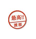大人のはんこ(渡部さん用)(個別スタンプ:29)