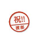 大人のはんこ(渡部さん用)(個別スタンプ:30)