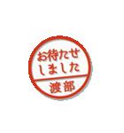 大人のはんこ(渡部さん用)(個別スタンプ:31)