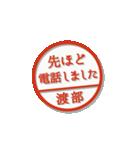 大人のはんこ(渡部さん用)(個別スタンプ:35)