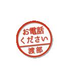 大人のはんこ(渡部さん用)(個別スタンプ:36)