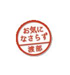 大人のはんこ(渡部さん用)(個別スタンプ:39)