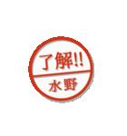 大人のはんこ(水野さん用)(個別スタンプ:4)