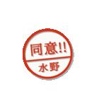 大人のはんこ(水野さん用)(個別スタンプ:25)