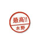 大人のはんこ(水野さん用)(個別スタンプ:29)