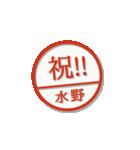 大人のはんこ(水野さん用)(個別スタンプ:30)