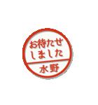 大人のはんこ(水野さん用)(個別スタンプ:31)
