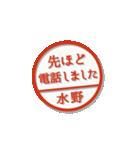 大人のはんこ(水野さん用)(個別スタンプ:35)