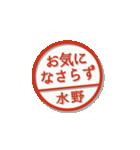 大人のはんこ(水野さん用)(個別スタンプ:39)
