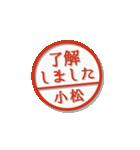 大人のはんこ(小松さん用)(個別スタンプ:1)