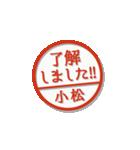 大人のはんこ(小松さん用)(個別スタンプ:2)