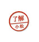 大人のはんこ(小松さん用)(個別スタンプ:3)